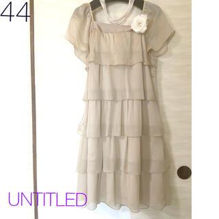 アンタイトル(UNTITLED)のuntitled  ワンピース ドレス(ひざ丈ワンピース)