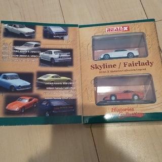 ニッサン(日産)のREAL-X  ヒストリーコレクション(スカイラインR34/フェアレディ240)(ミニカー)