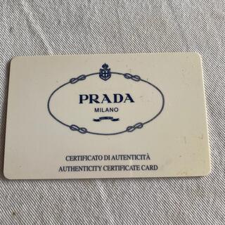 プラダ(PRADA)のPRADAギャランティカード(その他)