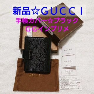 Gucci - 新品☆GUCCI システム 手帳 カバー GG ブラック GGインプリメ レザー