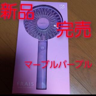 フランフラン(Francfranc)の新品 フランフラン ハンディファン マーブルパープル 完売 扇風機 2021  (扇風機)