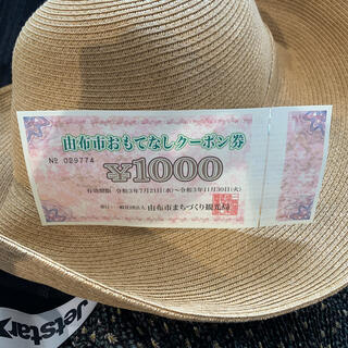 クーポン券 (その他)
