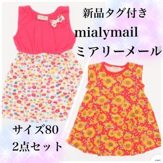 プティマイン(petit main)の新品 mialymail フラワーワンピース 80 2点セット(ワンピース)