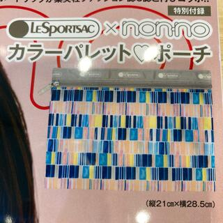 LeSportsac - nonno ノンノ 9月号 付録 レスポートサック ポーチ