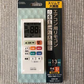 オームデンキ(オーム電機)のエアコン用リモコン OAR-N9  (エアコン)