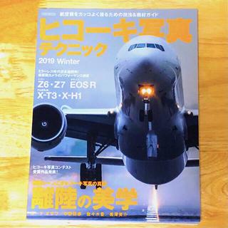 ヒコーキ写真テクニック 2019Winter カメラ 雑誌 専門誌 本 撮影(専門誌)