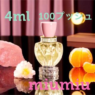miumiu - ♡*˚‧ miumiu ツイスト オードパルファム 4ml *˚‧♡