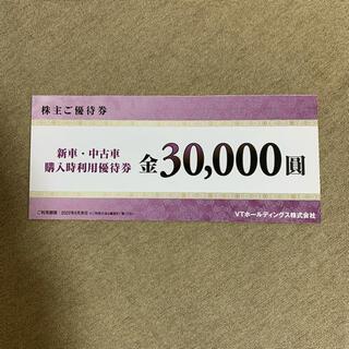 VTホールディングス 株主優待券 ★キーパーLABO優待券なし★(その他)