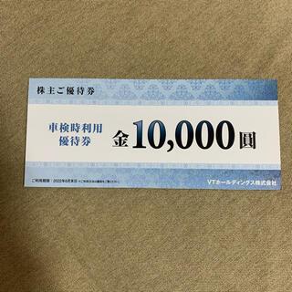VTホールディングス 株主優待券 ★キーパーLABO優待券なし★ (その他)