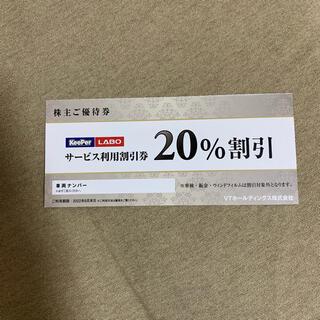 VTホールディングス株主優待券 キーパー技研 キーパーLabo 20%割引(その他)
