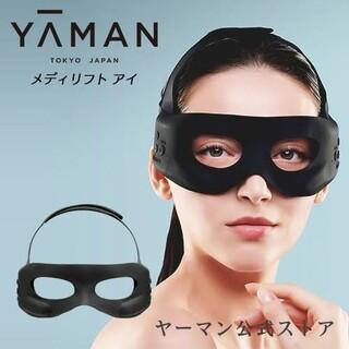 YA-MAN - 新品ヤーマン メディリフト メディリフトアイYA−MAN EPE-10BB