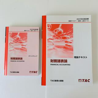 TAC出版 - TAC 税理士 2021年 財務諸表論 基礎.速修.上級 フルセット