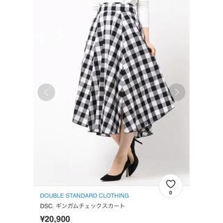 DOUBLE STANDARD CLOTHING - DOUBLE STANDARD CLOTHING ロングスカート