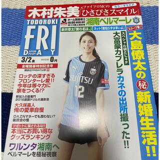 【川崎フロンターレ】等々力フライデー(記念品/関連グッズ)