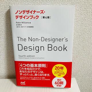 ノンデザイナーズ・デザインブック[第4版]