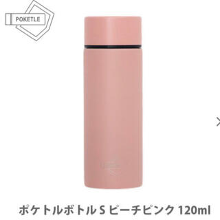 POKETLE ポケトルボトルS ピーチピンク 120ml(水筒)