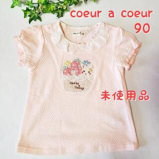 coeur a coeur - 【未使用品】クーラークール 半袖トップス 90