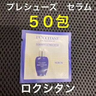 L'OCCITANE - 新品⭐︎ロクシタン 美容液