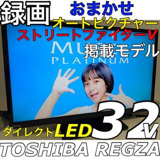 東芝 - 【録画スリムフレーム】32型 LED 液晶テレビ REGZA レグザ 東芝