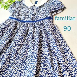 familiar - 【美品】ファミリア 半袖ワンピース 90