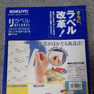 コクヨ(コクヨ)のKOKUYO 名刺・カード台紙 10面100枚(オフィス用品一般)