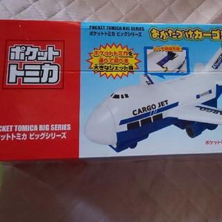 タカラトミー(Takara Tomy)の新品未開封☆トミカ☆おかたづけカーゴジェット☆ブルー☆(知育玩具)