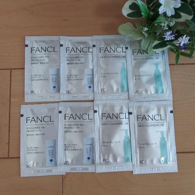 FANCL(ファンケル)の☆セール☆♡ FANCL サンプル♡ コスメ/美容のキット/セット(サンプル/トライアルキット)の商品写真