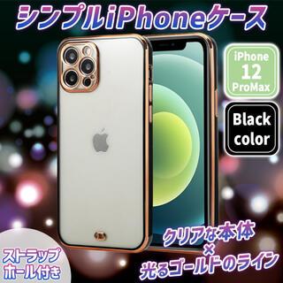 透明 スマホケース ブラック iPhone12promax ゴールド クリア
