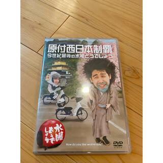 水曜どうでしょうDVD 原付西日本制覇 今世紀最後の水曜どうでしょう(お笑い/バラエティ)