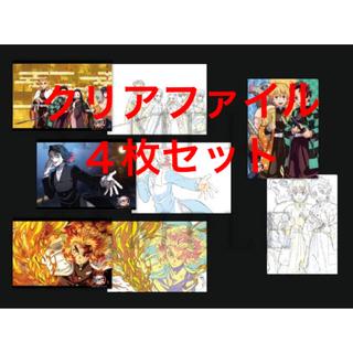 鬼滅の刃 無限列車編 最終上映記念 クリアファイルセット(クリアファイル)