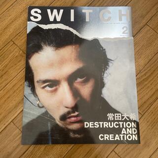 雑誌 SWITCH 2021 vol.39 No.2(専門誌)