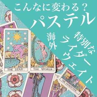 【海外品】未開封・新品 パステルカラー ライダーウェイト タロットカード(トランプ/UNO)