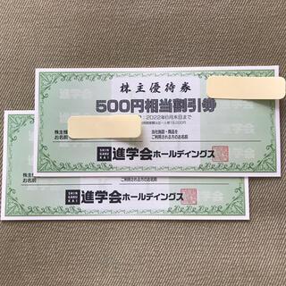 最新 進学会 株主優待券 6000円分(その他)