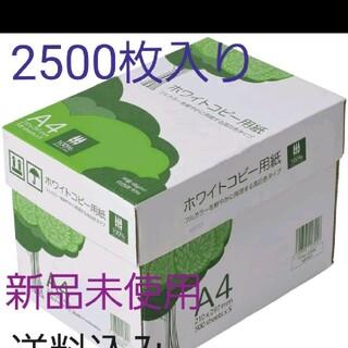 2箱セット コピー用紙A4 1箱2500枚入り 計5000枚(オフィス用品一般)