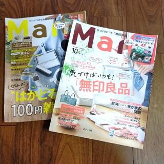コウブンシャ(光文社)のMart (マート) 2020年 10月号・ 11月号 2冊セット(生活/健康)