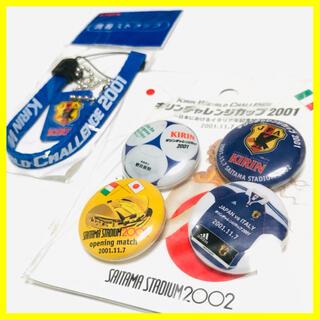 【未使用品】2001年 サッカー 日本vsイタリア 非売品 缶バッジ(記念品/関連グッズ)