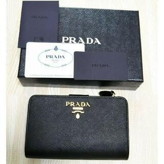 PRADA - PRADA 二つ折り財布 超美品