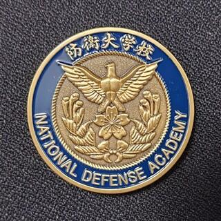 防衛大学校 チャレンジコイン メダル 自衛隊 ミリタリー(その他)