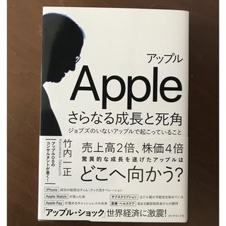 ダイヤモンドシャ(ダイヤモンド社)のアップル さらなる成長と死角 ジョブズのいないアップルで起こっていること(ビジネス/経済)