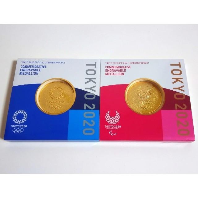 2020 東京オリンピック・パラリンピック 記念メダル 未開封 スポーツ/アウトドアの野球(記念品/関連グッズ)の商品写真