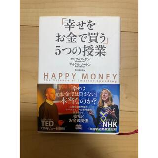 「幸せをお金で買う」5つの授業(ビジネス/経済)