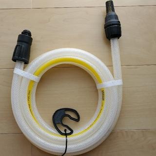 ケルヒャー KARCHER 高圧洗浄機用 自吸ホース
