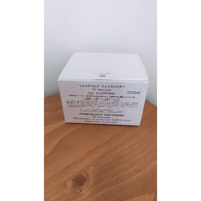 COSME DECORTE(コスメデコルテ)のコスメデコルテ フェイスパウダー コスメ/美容のベースメイク/化粧品(フェイスパウダー)の商品写真