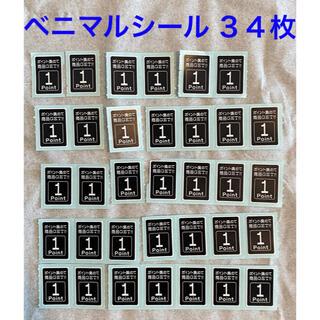 ヤナギソウリ(柳宗理)のヨークベニマル キャンペーンシール ベニマル シール 34枚(その他)