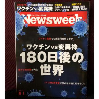 Newsweek (ニューズウィーク日本版) 2021年 6/1号(ニュース/総合)