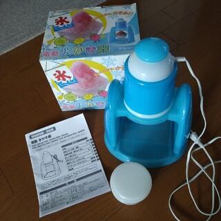 ドウシシャ(ドウシシャ)の電動 かき氷機(調理道具/製菓道具)