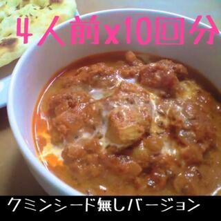 【クミンシード無し】バターチキンカレースパイス 10回分(調味料)