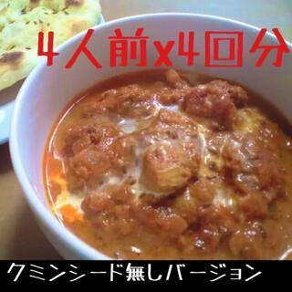 【クミンシード無し】バターチキンカレースパイス 4回分(調味料)