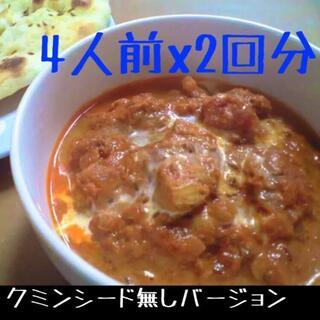 【クミンシード無し】バターチキンカレースパイス 2回分(調味料)