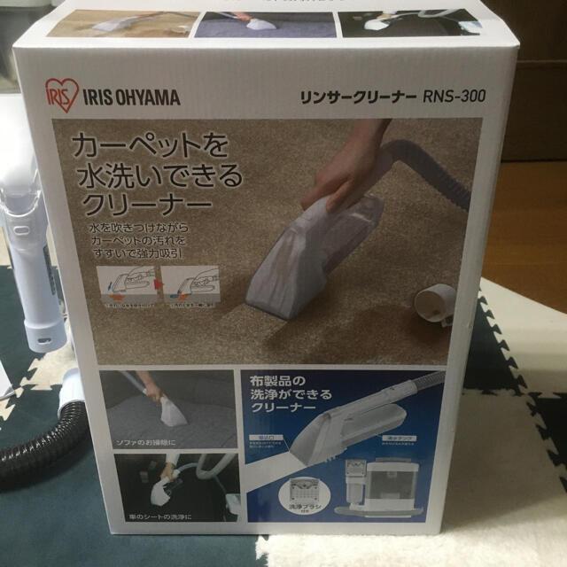 アイリスオーヤマ(アイリスオーヤマ)の専用です リンサークリーナーRNS-300 スマホ/家電/カメラの生活家電(掃除機)の商品写真